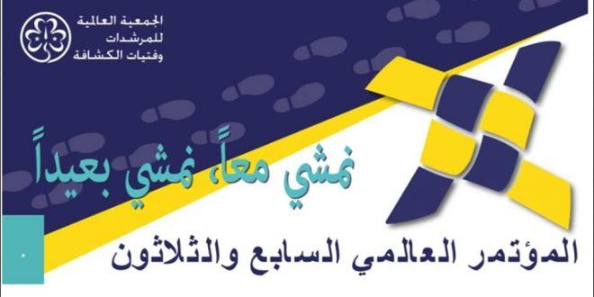 مرشدات ليبيا يشاركون في المؤتمر العالمي للمرشدات السابع والثلاثين
